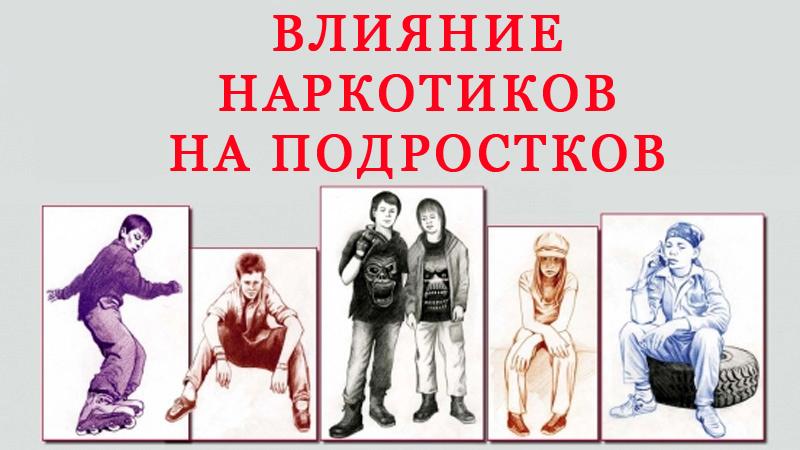 Особенности наркомании реальные наркологические клиники клиники в